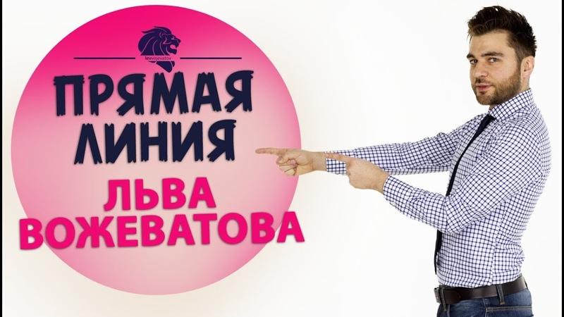 Прямая линия Льва Вожеватова