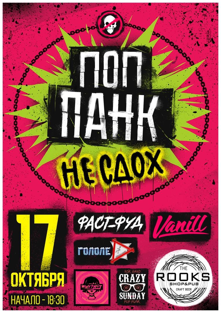 Афиша Новосибирск Поп панк не сдох / 17 Октября / Новосибирск
