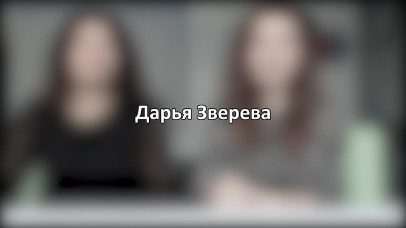Знакомство с активистами Дарья Зверева