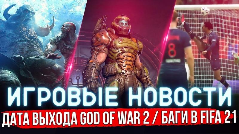 GOD OF WAR 2 RAGNAROK БАГИ в FIFA 21 НАСТОЯЩИЙ ХАРДКОР в DARK SOULS 3 ИГРОВЫЕ НОВОСТИ