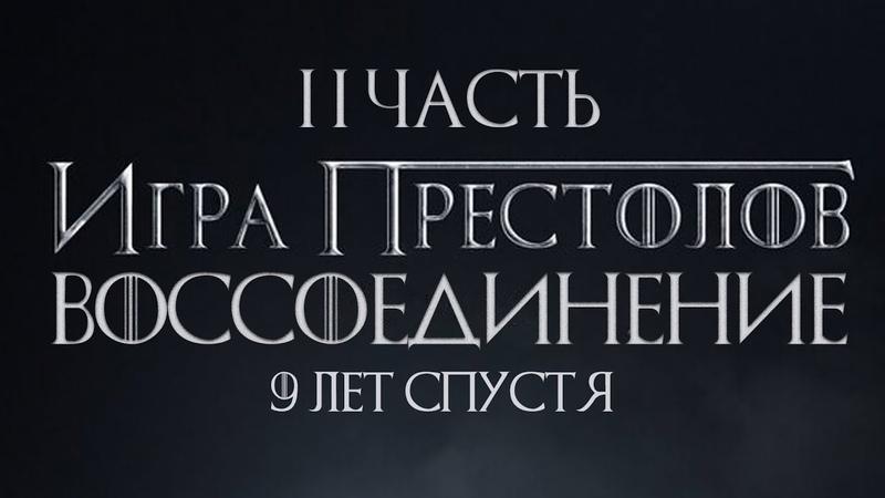 Игра Престолов Встреча Каста 9 лет спустя 2 часть RUS VO