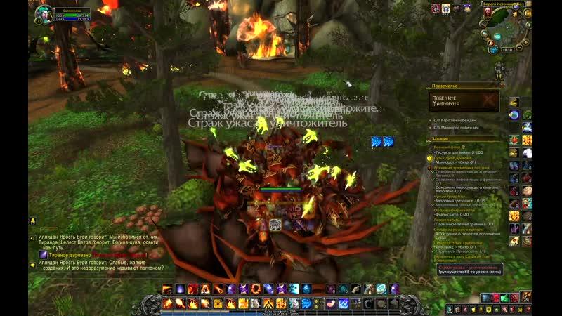 World of Warcraft инст источник вечности с азшарой( небольшие баги с графоном в самой игре) иласт цепочки время сумерек