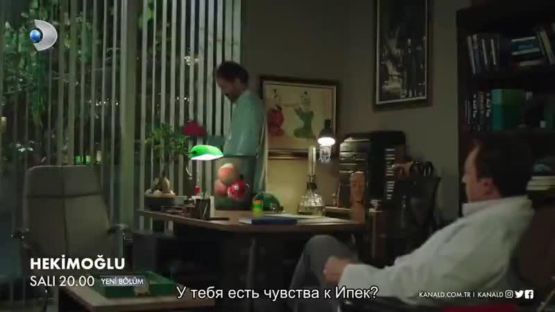 Hekimoğlu 19 Bölüm Fragmanı 2RU