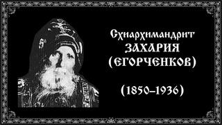 Старец схиархимандрит Захария (Егорченков), (1850–1936). Перезахоронение. Наставления