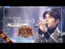 【纯享版】Kristian Kostov 克里斯《In My Blood Stitches》《歌手2019》第5期 Singer EP5【湖南卫视官方HD】