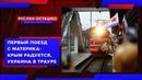 Первый поезд с материка: Крым радуется, Украина в трауре (Руслан Осташко)