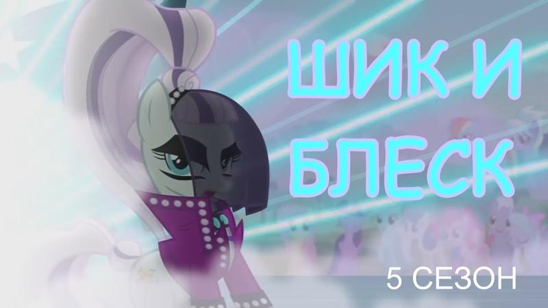 71 Все песни My Little Pony Мой маленький пони 5 сезон Начнем спектакль