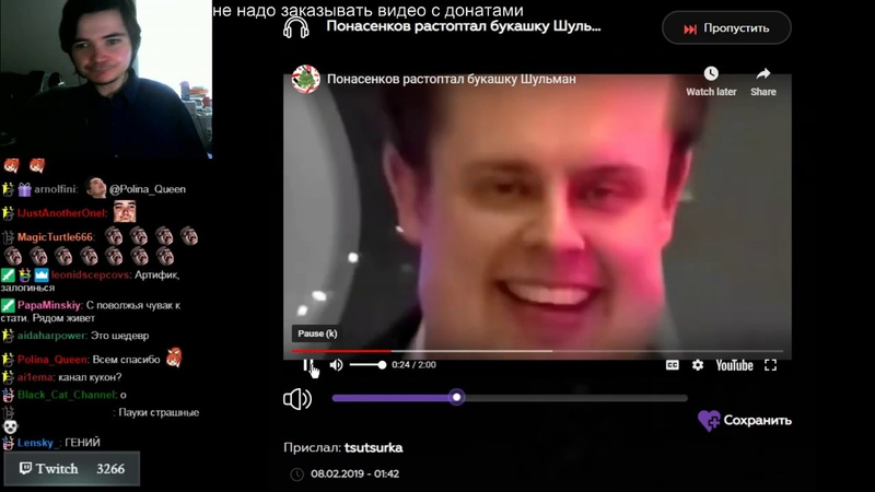 Маргинал смотрит как маэстро Понасенков разносит букашку Шульман
