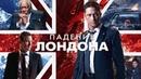 Падение Лондона HD боевик, триллер, драма 2016