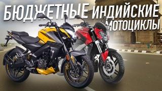 "Bajaj Boxer, Pulsar, Dominar, Adventure в Москве. Обзор мотоциклов на выставке ""Мото Весна 2021""."