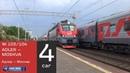 ЭП20 057 с поездом №104 Адлер Москва FIFA2018