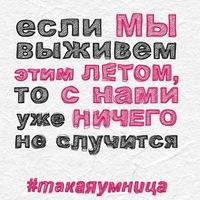 МашаЯковлева