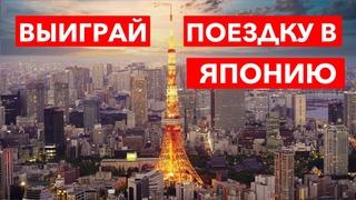 Выиграй поездку в Японию | Увидеть Токио своими глазами | Япония
