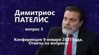 Димитриос ПАТЕЛИС. Ответы на вопросы на конференции 9 января 21 года. Вопрос 5.