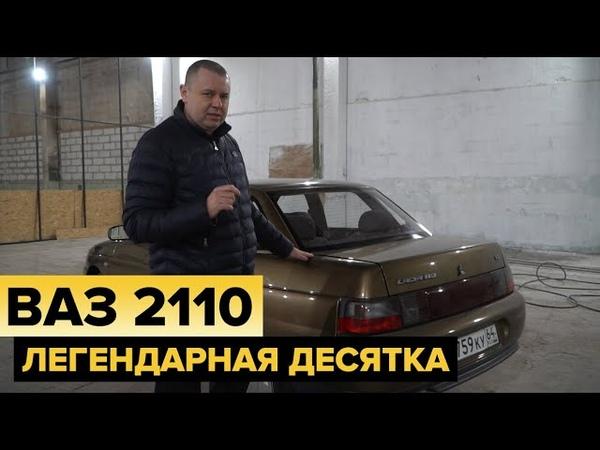 Ранний ВАЗ 2110 Почти ретро