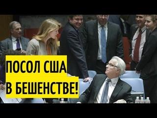 Легендарная речь постпреда России в ООН Виталия Чуркина!