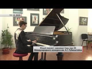 Юный пианист завоевал Гран-при XII Международного конкурса им. А.Г. Рубинштейна.