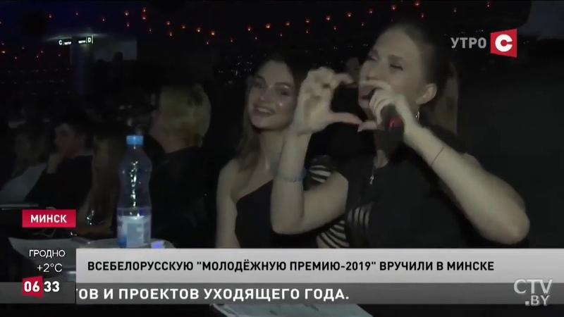 БРСМ Всебелорусская молодежная премия 2019