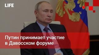 Путин принимает участие в Давосском форуме