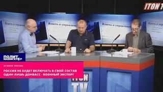 Россия не будет включать в свой состав один лишь Донбасс - военный эксперт
