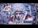 CHEESE PEOPLE — КОНТРДАНС (тизер)