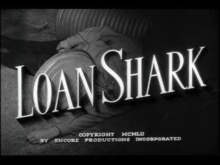 Кредитная акула / Loan Shark (1952)