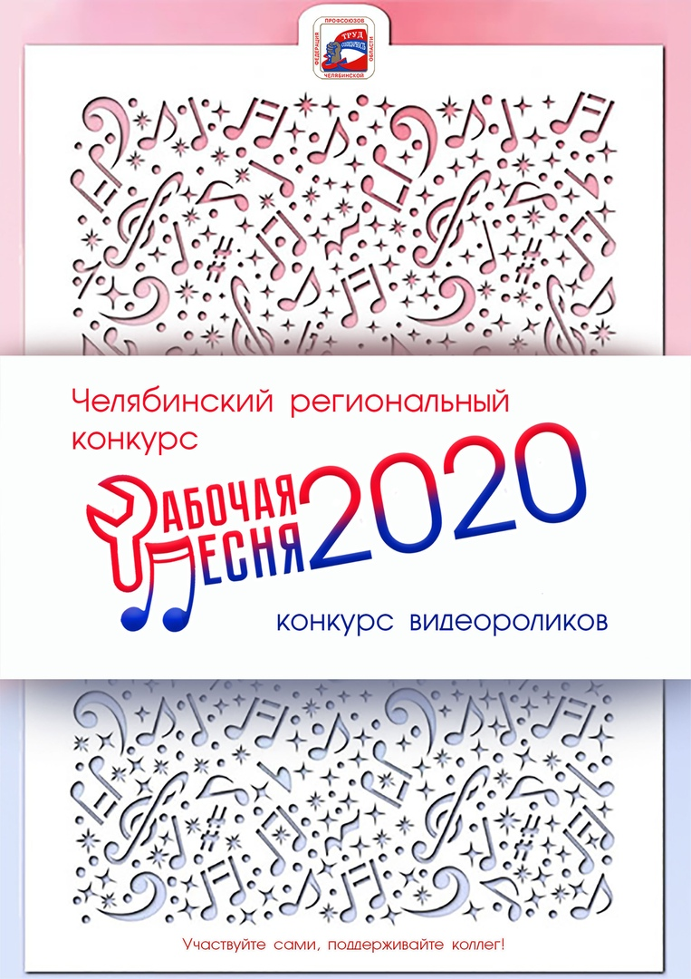 Афиша Челябинск Рабочая песня 2020