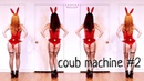 Coub machine 2 coub 2 best coub best cube funny video