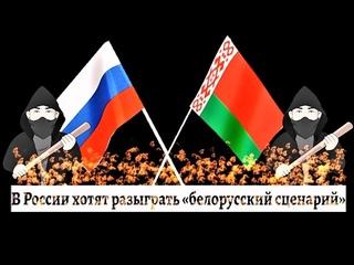 Белорусский сценарий в России.Протесты в Беларуси и России похожи, как две капли воды, чувствуется рука одного и того же сценариста.
