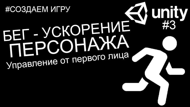 Бег персонажа Управление персонажем Unity создаем игру 3