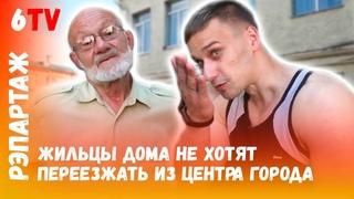Власти хотят снести жилой дом на Ленинской / Улады хочуць знесці жылы дом на Ленінскай