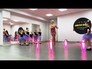 Латина-Микс от Школы Танцев Pro Движение