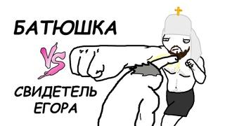 БОЙ БАТЮШКА VS. СВИДЕТЕЛЬ ЕГОРА. МУЛЬТ 420 СПЕЦВЫПУСК
