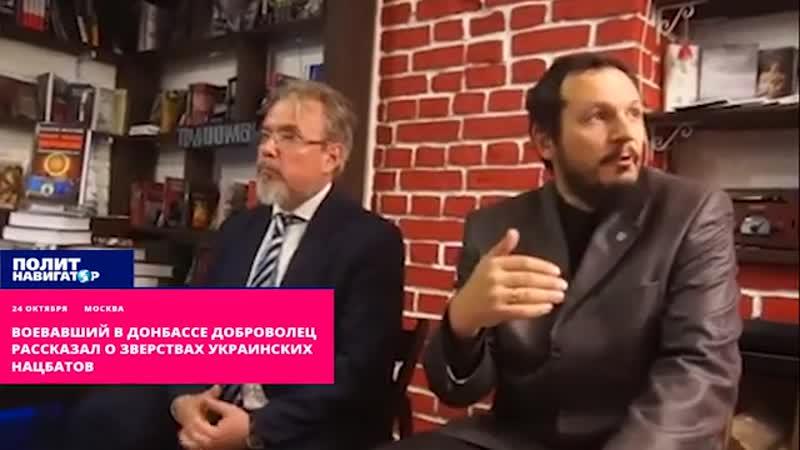 Воевавший в Донбассе доброволец рассказал о зверствах украинских нацбатов