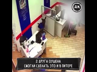 Ограбили банк в Питере | Дерзкий Квадрат