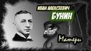 Иван Бунин Матери День матери 25 11 Красивый стих видео Слушать онлайн Аудио Стихи
