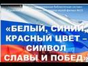 Белый, синий, красный цвет - символ славы и побед !