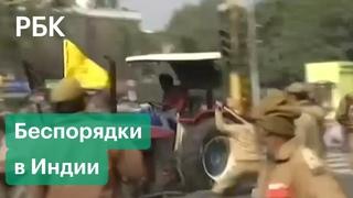 Протесты фермеров в Индии: тракторы против полицейских и массовые драки - видео с места