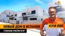 Дом в Испании / Купить новый дом в Испании в Ориуэла Коста / Цена от 218 000 €