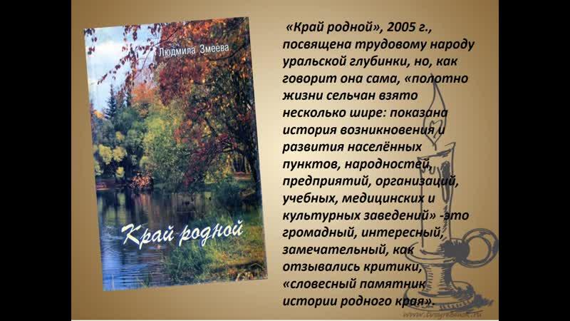 Видео-презентация Писатель земли петуховской