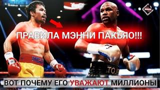 Боец и ЧЕЛОВЕЧИЩЕ! Вот почему боксёра и политика, Мэнни Пакьяо, УВАЖАЮТ миллионы людей во всем мире!