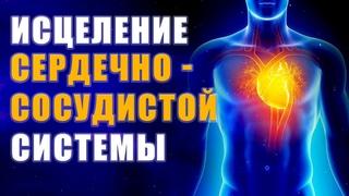 Исцеление Сердечно - Сосудистой Системы | Исцеляющая Медитация | Лечебная Музыка
