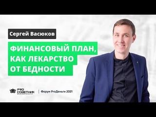 Финансовый план, как лекарство от бедности / ПроСоветник