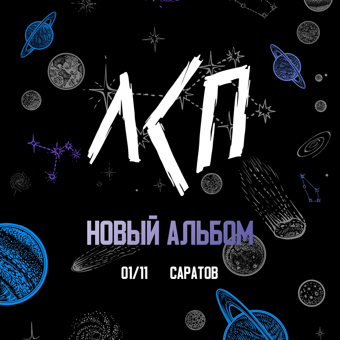 Афиша Саратов ЛСП / 01 ноября Саратов / Onyx