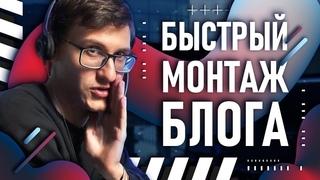 Как сделать крутое видео для Youtube | Монтаж | Пак переходов для ADOBE PREMIERE