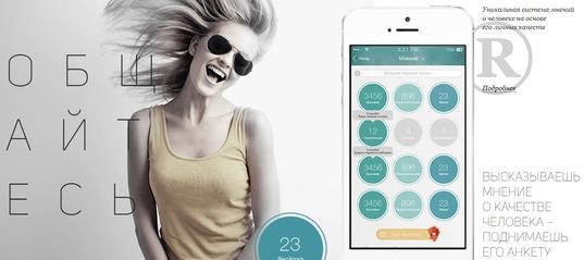 Запуск лэндинга мобильного приложения Рулав, знакомства по-новому