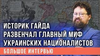 Историк Федор Гайда развеял главный миф украинских националистов
