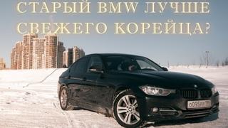 BMW 320d Контрольный выстрел в голову KIA Cerato/ Даже Старый бумер лучше свежего КИА / обзор 2021