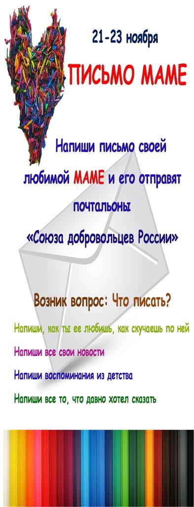 """Афиша Улан-Удэ Благотворительная акция """"Письмо маме"""""""