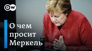 Самая эмоциональная речь Меркель с начала пандемии - это надо видеть!